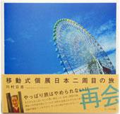 shashinshu_170_02.jpg
