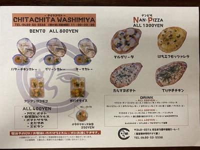 CHITA CHITA鷲宮店テイクアウト.JPG