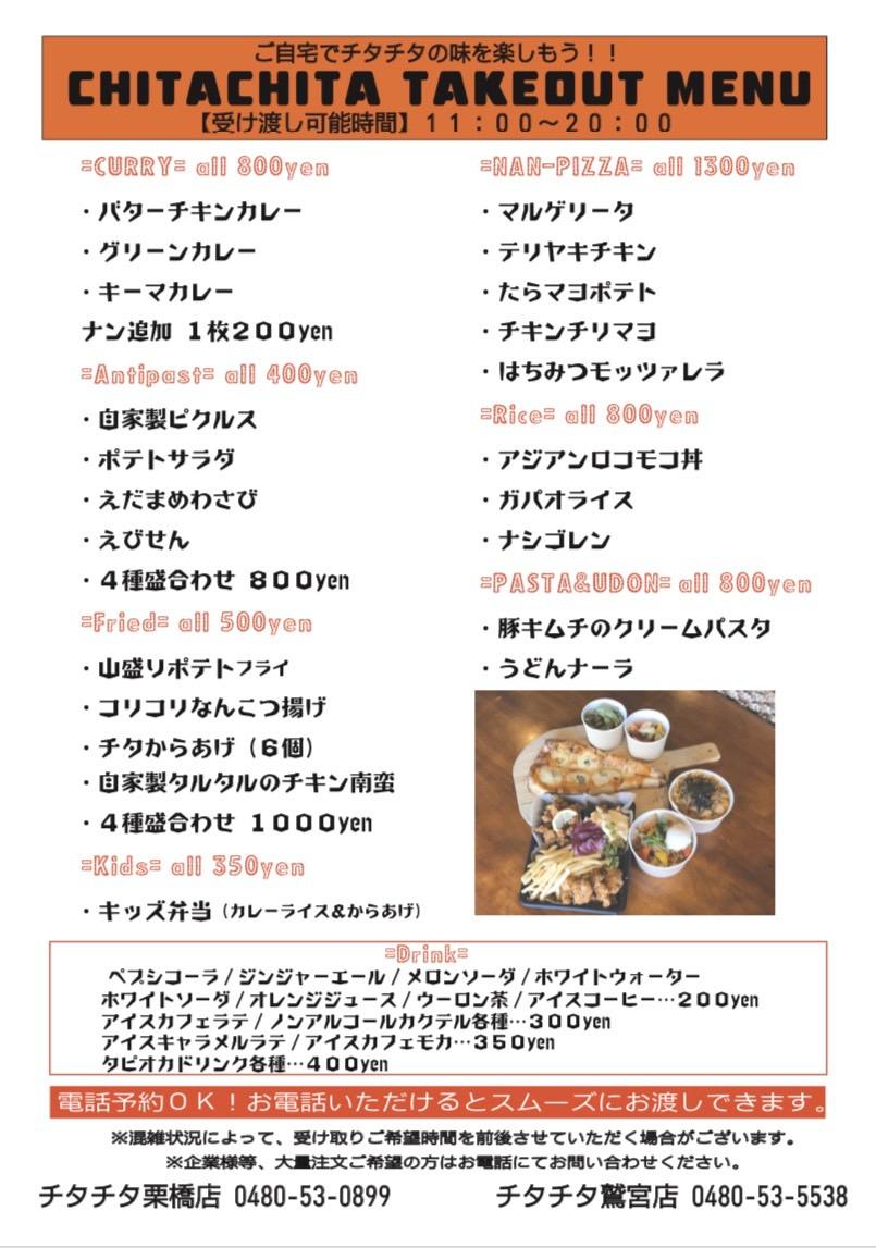 CHITA CHITA栗橋店テイクアウトメニュー.jpg